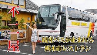 栃木市の観光バスが止まれるレストラン:旬鮮めん処不二屋栃木市観光レストラン観光バス止まれる