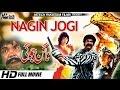 NAGIN JOGI (FULL MOVIE) - SULTAN RAHI, NADIRA & GORI - OFFICIAL PAKISTANI MOVIE