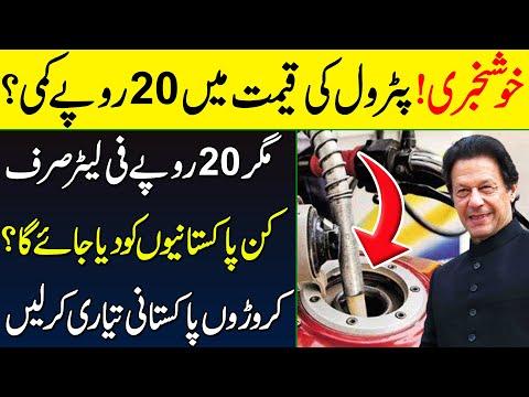 پاکستان میں پیٹرول کی قیمت میں بیس روپے میں کمی کی جا رہی ہے دیکھیں اس وڈیو میں