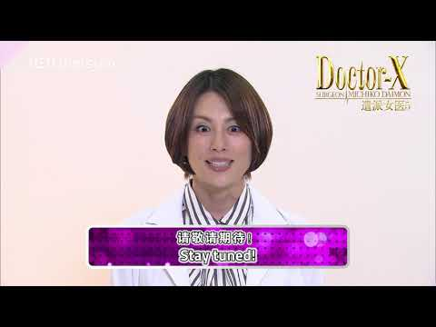 mp4 Doctor X Season 3 Sub Indo, download Doctor X Season 3 Sub Indo video klip Doctor X Season 3 Sub Indo