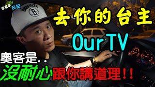 去你的台主-OurTV 別讓奧克等太久!!奧克很沒沒耐心的!!【含羞草日記】#60 Ft.OurTV