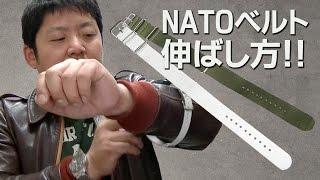 リクエスト返答『NATOストラップについて』