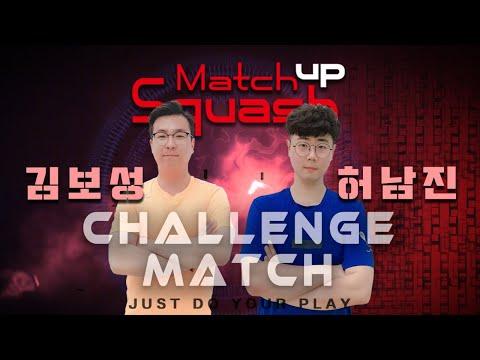 [매치업스쿼시] 김보성 vs 허남진