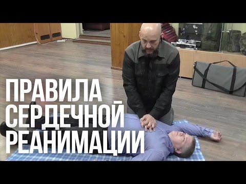 Сердечная реанимация | непрямой массаж сердца | закрытый массаж сердца