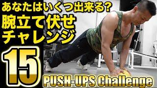 【あなたはいくつ出来る?】15 PUSH-UPS Challenge-腕立て伏せチャレンジ