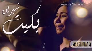 اغاني حصرية شيرين - بكيت 2020 Sherine-bakit تحميل MP3