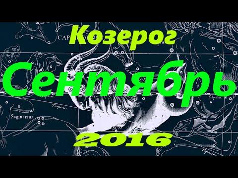 Общий гороскоп на 2017 год глоба