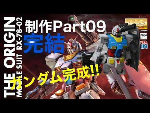 MG RX-78-02ガンダム(GUNDAM ORIGIN版)制作Part09完結 /ガンプラTV/MG GUNDAM THE ORIGIN