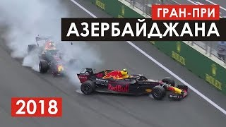 Драматичная гонка в Баку | Формула 1 | Азербайджан 2018 (перезалив)