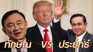 พล.อ.ประยุทธ์ – ทักษิณ... สหรัฐอเมริกาจะเลือกใคร ? (3/3) | 8 ต.ค. 60 | สนธิญาณ ฟันธงตรงประเด็น