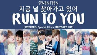 [LYRICS가사] SEVENTEEN (세븐틴)   지금 널 찾아가고 있어 (RUN TO YOU) [Special Album Director's Cut]