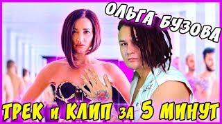 Ольга Бузова - ТРЕК и КЛИП за 5 МИНУТ! [#ИзиРеп]