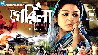 Download Video Guerrilla   Bangla Movie    Joya Ahsan, Ferdous   Nasiruddin Yousuff   MP3 3GP MP4