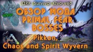 ARK PRIMAL FEAR - #23 ▻ LA WYVERNE SPIRIT SAUVAGE SHINY [FR MOD
