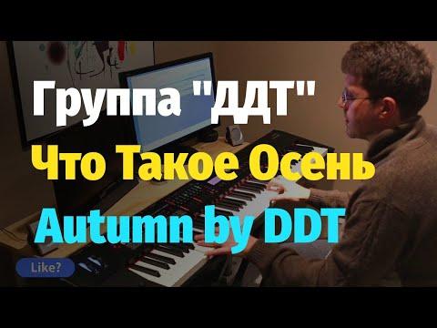 Что Такое Осень (группа ДДТ) - Пианино, Ноты / Autumn (DDT) - Piano Cover & Sheet