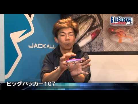 ビッグバッカー107(フィッシングショーOSAKA2013)