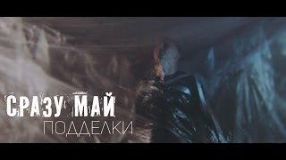 СРАЗУ МАЙ–Подделки (official video)