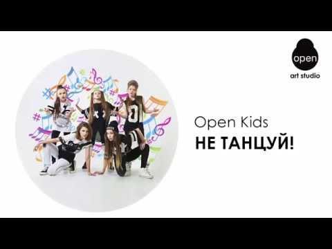 OPEN KIDS - Не танцуй! (Audio)