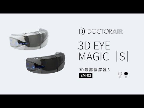【DOCTORAIR】EM03 3D眼部按摩器S 極致舒適新體驗