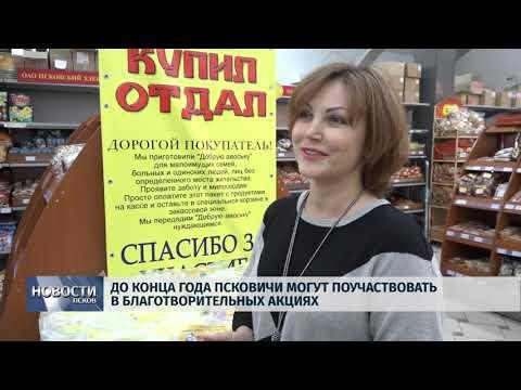 Новости Псков 04.12.2019 / До конца года псковичи могут поучаствовать в благотворительных акциях
