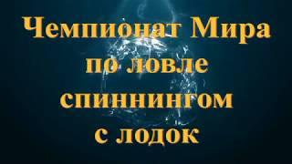 Чемпионат московской области по ловле спиннингом с лодок 2020