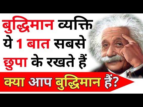 बुद्धिमान व्यक्ति की पहचान | Signs of Intelligent person in Hindi Chanakya Niti Neeti| Psychology