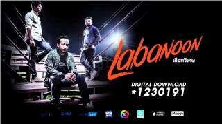 เชือกวิเศษ - LABANOON「Official Audio」