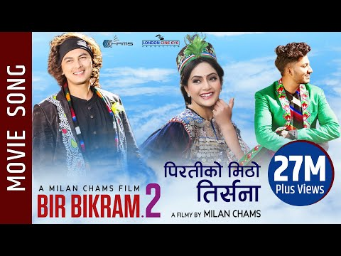 Piratiko Mitho Tirsana | Nepali Movie Bir Bikram 2 Song