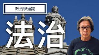 (中文字幕)鄭若驊沒有告訴你的法治基礎,香港法治何以淪落至此?西方如何建立法治社會?【政治學通識】 2020年1月17日