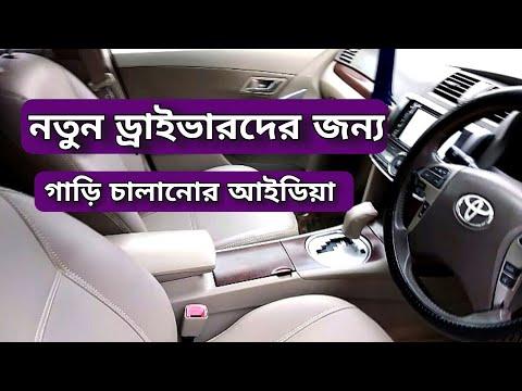 How to drive auto car    গাড়ি চালানো শিখুন