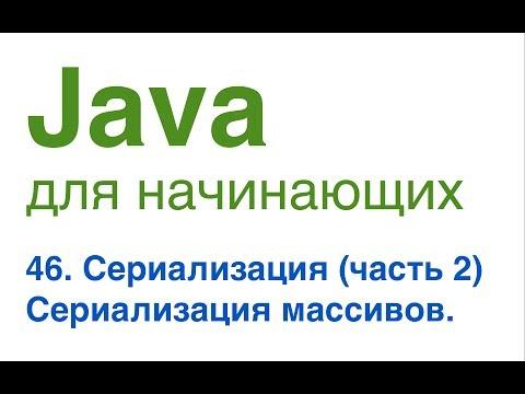 Java для начинающих. Урок 46: Сериализация (часть 2). Сериализация массивов. видео