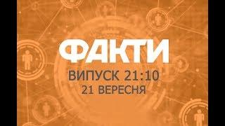 Факты ICTV - Выпуск 21:10 (21.09.2018)