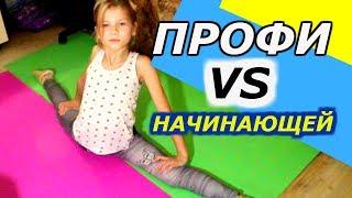 Профессиональная Гимнастка VS Начинающей// ГИМНАССТИЧЕСКИЙ ЧЕЛЛЕНДЖ от Няшки