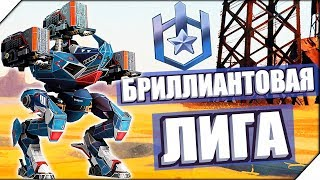 БРИЛЛИАНТОВАЯ ЛИГА I - Игра War Robots. Игры для андроид.Битва роботов