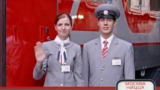 Новый поезд Москва – Ницца. 48-часовое путешествие через 7 стран
