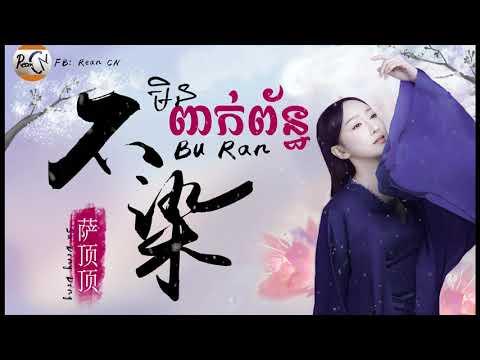 (បទចិនប្រែខ្មែរ)不染Bu ran-萨顶顶 Ashes of love ost មិនពាក់ព័ន្ធ-Sa Ding Ding (Pinyin & Khmer Sub)