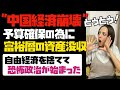 とうとう中国経済崩壊!!予算確保の為に富裕層の資産没収。自由経済を捨てて、恐怖政治が始まった!