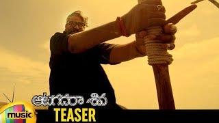 Aatagadharaa Siva Movie Teaser | Chandra Siddarth | Latest 2018 Telugu Movie Teaser | Mango Music