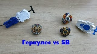 Геркулес против Фафниров от SB