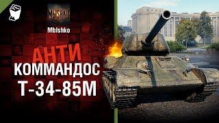 Т34-85М - Антикоммандос №57 - от Mblshko [World of Tanks]