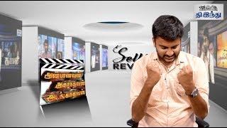 Anbanavan Asaradhavan Adangadhavan AAA Review | STR | Aadhik | Tamannah | Selfie Review
