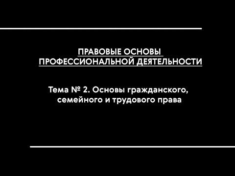 ПОПД (ФКПЗ-17, ФКПЗ-18). Основы гражданского, семейного и трудового права