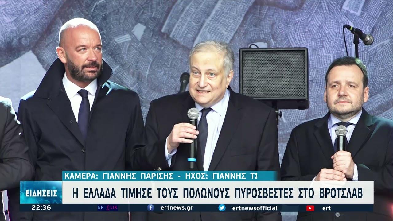 Η Ελλάδα τίμησε τους Πολωνούς πυροσβέστες στο Βρότσλαβ   20/9/2021   ΕΡΤ