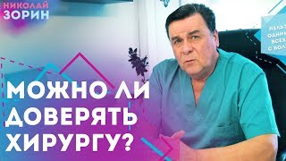 Можно ли доверять хирургу при лечении позвоночной грыжи. Нейрохируг Зорин Николай Александрович