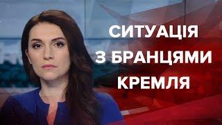 Випуск новин за 9:00: Ситуація з бранцями Кремля