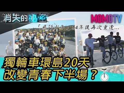 「飛行少年」獨輪車環島20天 改變青春下半場?《消失的秘密》
