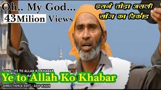 YE TO ALLAH KO KHABAR Hasan Ali - YouTube