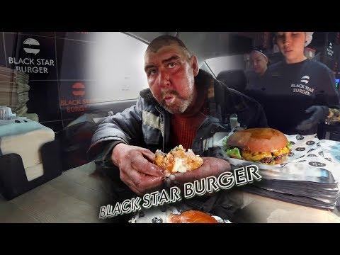 НАКОРМИЛ БЕЗДОМНОГО МЕГАБУРГЕРОМ от BLACK STAR BURGER ТИМАТИ