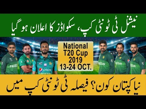 National T20 Cup 2019 || Complete Squads of All Teams || Babar Hayat Show