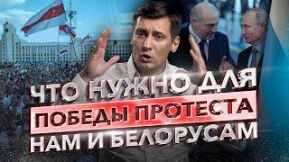 Что нужно для победы протеста нам и белорусам. 0+